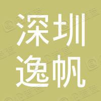 深圳市逸帆跨境电商有限公司