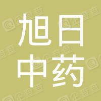 清原满族自治县旭日中药材生产专业合作社