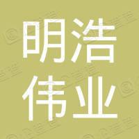 天津明浩伟业科技有限公司