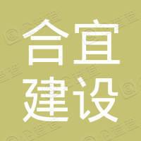 合宜(大连)建设工程有限公司