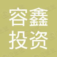 共青城容鑫投资合伙企业(有限合伙)