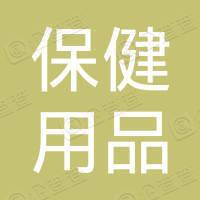 安徽省无为县保健用品厂