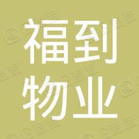 广州福到物业管理有限公司第一分公司