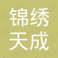 抚顺锦绣天成榛子苗木专业合作社