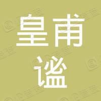陇药皇甫谧制药股份有限公司