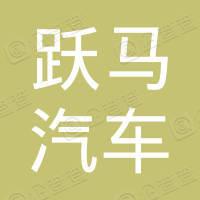 青岛跃马汽车用品有限公司