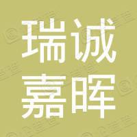 青岛瑞诚嘉晖国际货运代理有限公司
