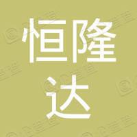 广州市恒隆达贸易有限公司