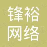 萍乡市锋裕网络科技工作室(普通合伙)