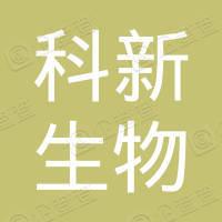 上海科新生物医药技术有限公司