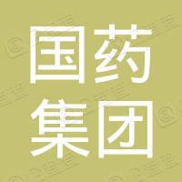 国药集团新疆新特药业有限公司