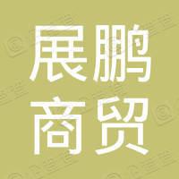 安徽省展鹏商贸有限公司