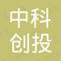 中科创投研究院(青岛)有限公司