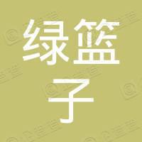 西藏绿篮子生物科技有限公司