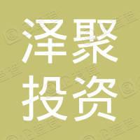 北京泽聚投资基金管理有限公司