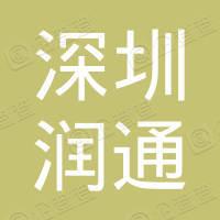 深圳市润通工程劳务有限公司