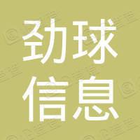 广州劲球信息科技有限公司