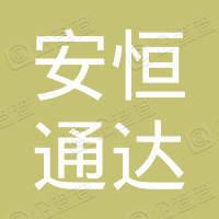 深圳市安恒通达贸易有限公司
