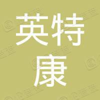 英特康(北京)国际贸易有限公司咨询分公司