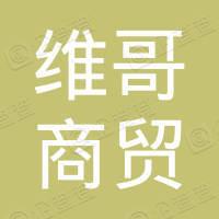 上海维哥商贸有限公司