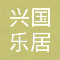 兴国县乐居房地产经纪有限公司