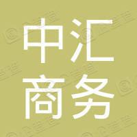 东莞市中汇商务管理有限公司