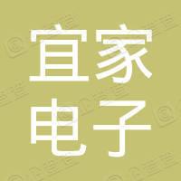 宜家电子商务(中国)有限公司