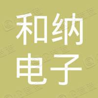 深圳市和纳电子有限公司