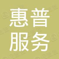 泰安市岱岳区惠普服务有限公司