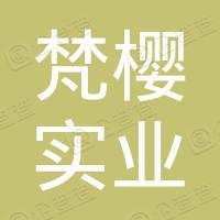 梵樱实业(深圳)有限公司