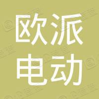 欧派电动车(天津)有限公司