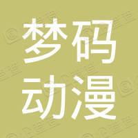 深圳市梦码动漫设计有限公司