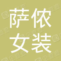 北京市萨侬女装有限责任公司