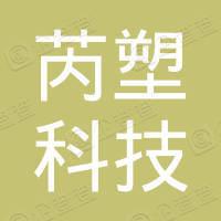 上海芮塑科技有限公司