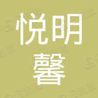 贵州悦明馨科技有限公司