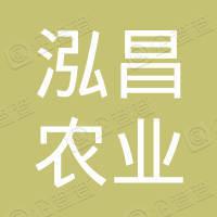 赣州泓昌农业开发有限公司