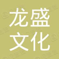 吉林龙盛文化传媒有限公司