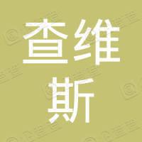 查维斯机械制造(北京)有限公司