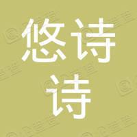 悠诗诗咖啡(上海)有限公司