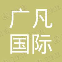 广凡(大连)国际贸易有限公司