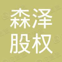 宁波梅山保税港区森泽股权投资合伙企业(有限合伙)