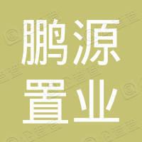天津鹏源置业有限公司