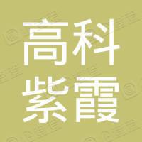 南京高科紫霞置业有限公司