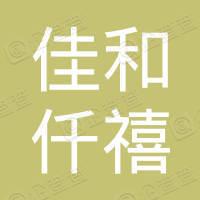 武汉佳和仟禧世纪置业有限公司