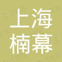 上海楠幕信息科技有限公司