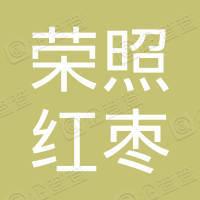 临县荣照红枣购销有限公司