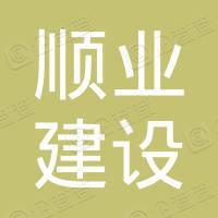 黑龙江顺业建设工程有限公司