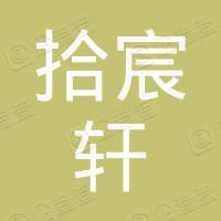 广西南宁拾宸轩文化传媒有限公司