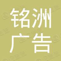 南宁市铭洲广告有限公司