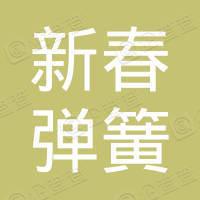 苍南县灵溪新春弹簧有限公司二中店
